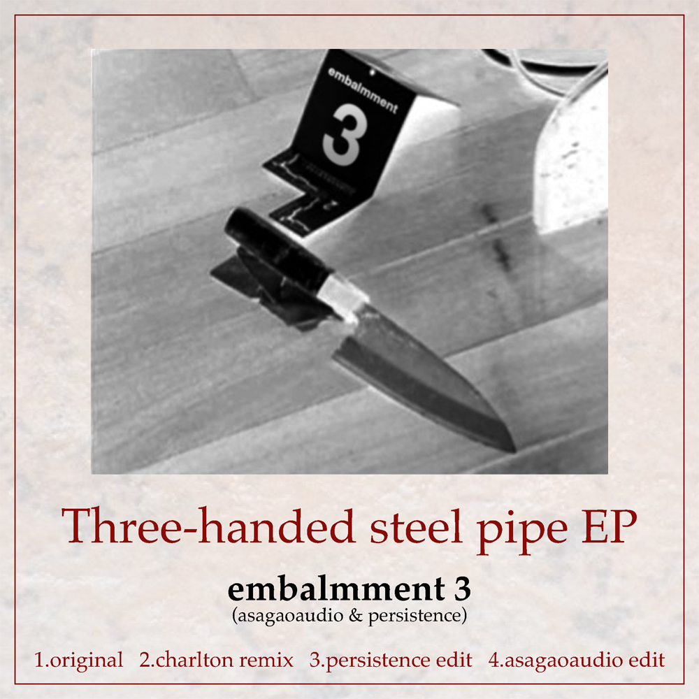 embalmment 3(asagaoaudio + persistence) / three-handed steel pipe EP (AN007)
